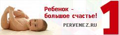 Сайт для родителей - первый малыш, пол младенца, рождение ребенка, развитие ребенка на Pervenez.ru